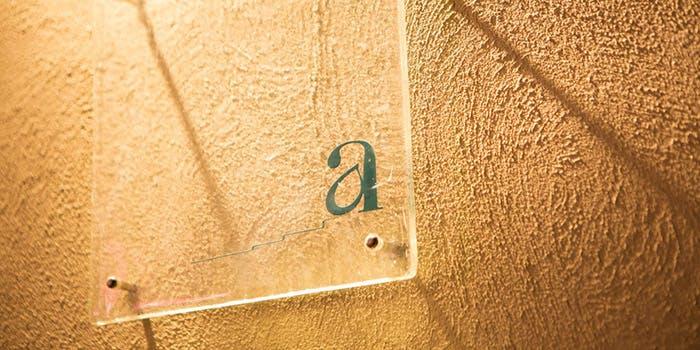 a(アー) (旧 リストランテ ケン ヴェンティクワトロ) 2枚目の写真