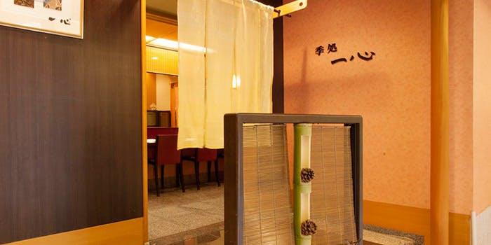 季処 一心/ホテルニューオータニ大阪