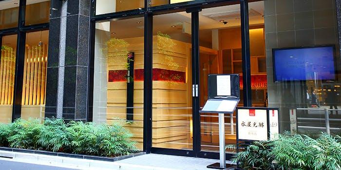 水屋光琳銀座店/ダイワロイネットホテル銀座 2枚目の写真