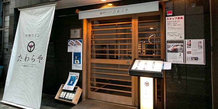 横濱ワインバル たわらや 1枚目の写真