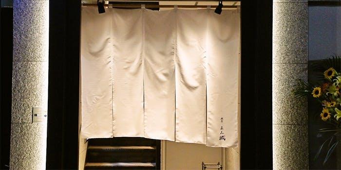 麻布 あみ城 1枚目の写真