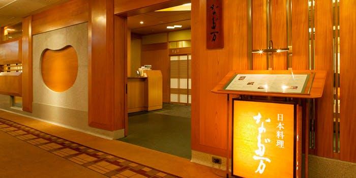 東京なだ万/帝国ホテル東京 2枚目の写真
