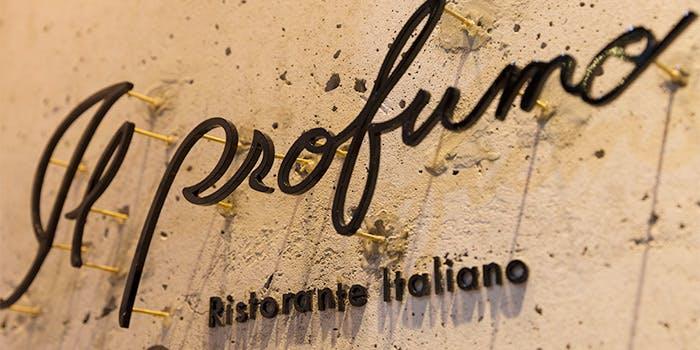 Il Profumo 1枚目の写真