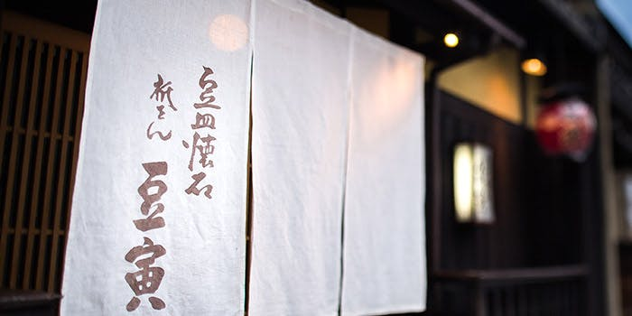 1位 個室予約可!豆皿懐石「祇をん 豆寅」の写真1