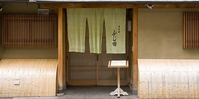 2位 個室予約可!京懐石料理「先斗町 ふじ田」の写真1
