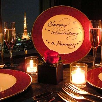 【記念日ケーキ&乾杯スパークリング付】Wメイン含む豪華ディナーで祝うひと時!※東京タワー側席選択可