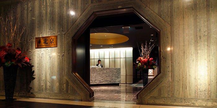北京 帝国ホテル店の外観