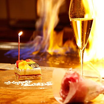 【記念日プラン】乾杯シャンパン&ケーキと炎の演出でサプライズ!フォアグラなど贅沢食材で最高の記念日を