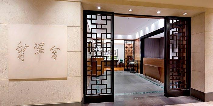 5位 中国料理/レビュー高評価「翡翠宮」の写真1