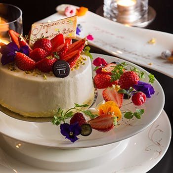 【乾杯シャンパン&ケーキ&お花付】記念日におすすめ!星付シェフの豪華お料理と共に素敵なひと時を!