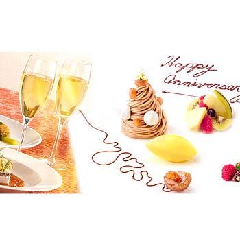 【記念日ディナー】スパークリング含む2杯 W前菜Wメイン&デザートアップグレード 豪華プリフィクス6品