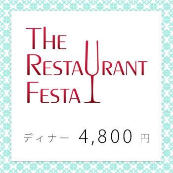 【期間限定レストランフェスタ】 お肉とお魚のWメインコース!デザートも付いて全5品!4,800円