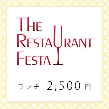 【期間限定レストランフェスタ】前菜、メイン、デザート含む全4品!モダンフレンチのコースランチ!2,500円