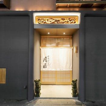 【個室も選べる】1ドリンク付!赤坂の一軒家で季節の食材を使用した料理長のおまかせ全8品