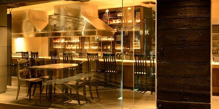 3位 個室予約可!新和食・素材料理「春秋 文化村通」の写真1