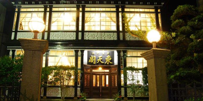 25位 北京料理/個室予約可「東天閣」の写真1