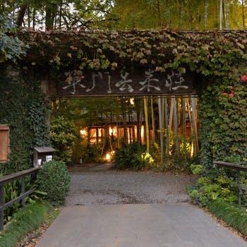 草門去来荘の写真