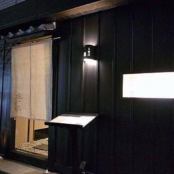 六本木 遊ヶ崎の写真