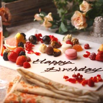 【ランチアニバーサリープラン】メッセージプレートでお祝い!食前酒&雲丹フラン&豪華メイン料理ランチ