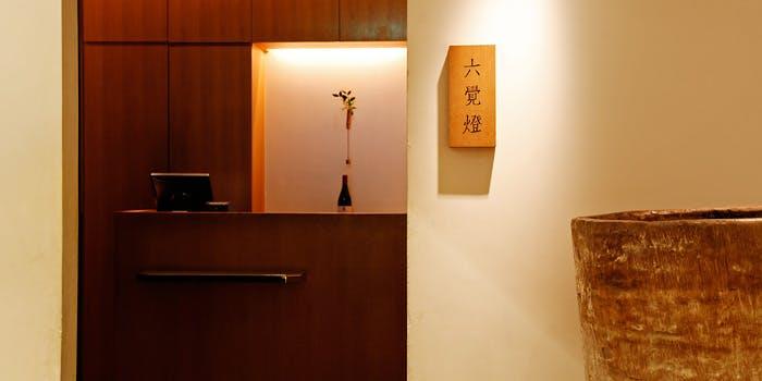 3位 串揚げ「銀座 六覺燈」の写真1