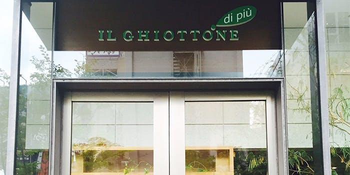 16位 イタリア料理「IL GHIOTTONE di piu」の写真1