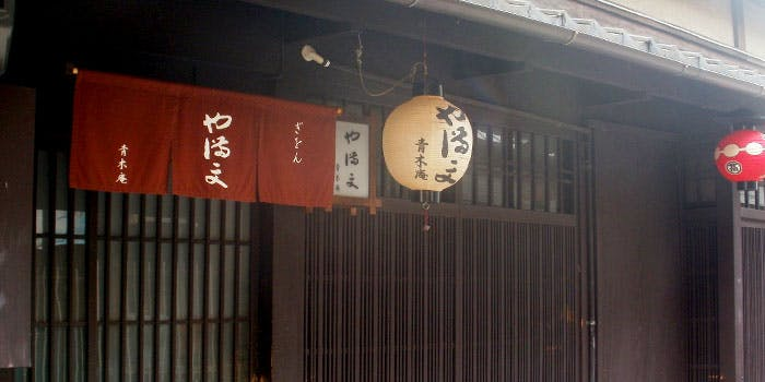30位 個室予約可!京料理「ぎをん や満文 青木庵」の写真1