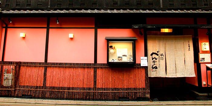 19位 個室予約可!日本料理懐石・会席料理、京料理「祇園べんがら」の写真1