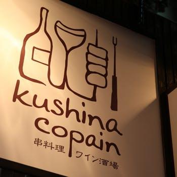 kushina copainの写真
