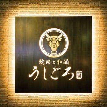 うしごろ 貫 恵比寿本店の写真