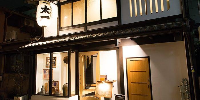 25位 個室予約可!京料理・クエ料理・割烹「旬味旬彩 太一」の写真1