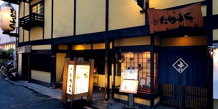 14位 ふぐ・はも・すっぽん「たらふく 梅田堂山店」の写真1