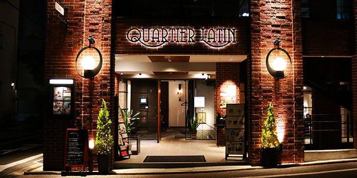 1位 フレンチ/個室予約可「QUARTIER LATIN カルチェ・ラタン」の写真2