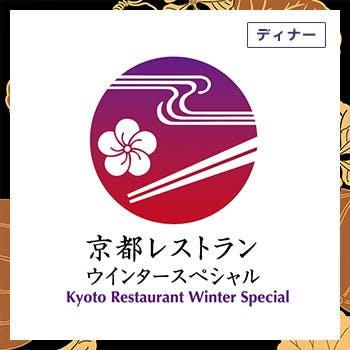 【京都レストランウインタースペシャル2018】当店名物「ゆどうふ」を愉しむ、全6品ディナー