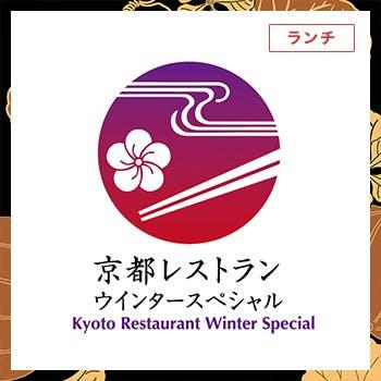 【京都レストランウインタースペシャル2018】当店名物「ゆどうふ」を愉しむ、全6品ランチ