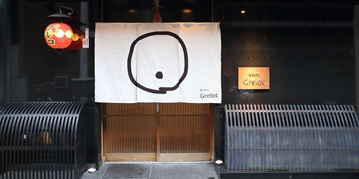 3位 レビュー高評価!フランス料理「ビストロ グレロ」の写真1