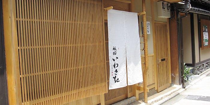 27位 レビュー高評価!京料理「祇園 いわさ起」の写真2