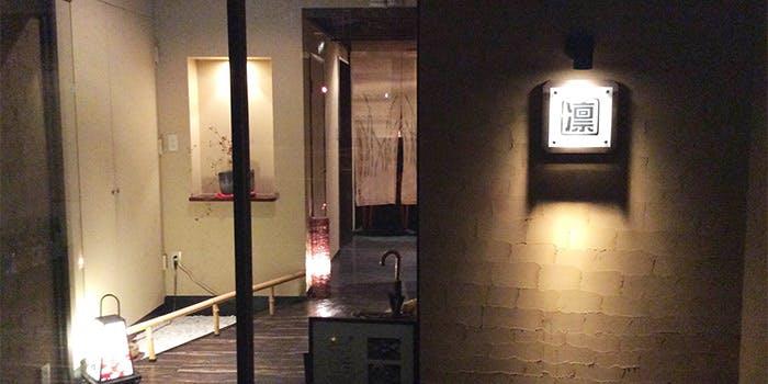 2位 懐石・会席・京料理/個室予約可「京 二条城 凛」の写真2