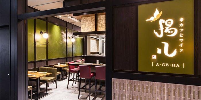 5位 個室予約可!串揚げ・串かつ「串カツとワイン 揚八 東急プラザ銀座店」の写真2
