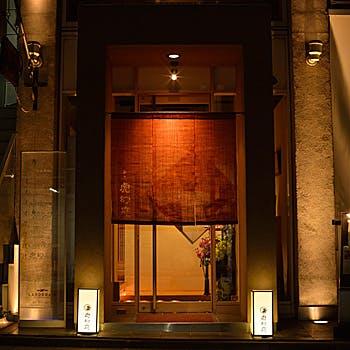 虎幻庭  関内店の写真