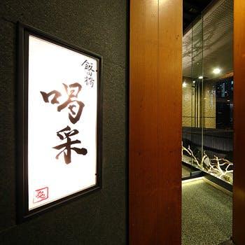 飯田橋 喝采の写真