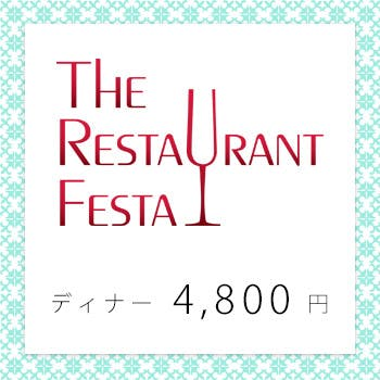 【期間限定レストランフェスタ】一口ウニの冷菜、鮮魚のソテー、シーフードプラッター等の魚介料理を堪能