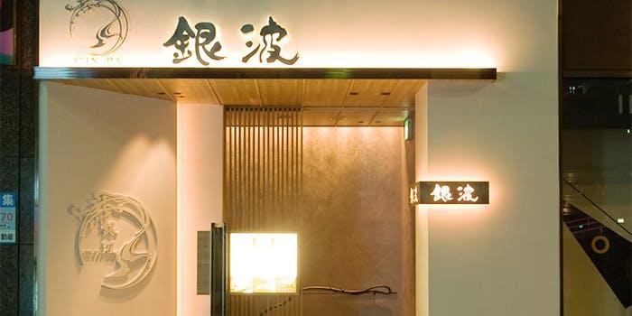 銀波の店名が光った和な趣きの玄関