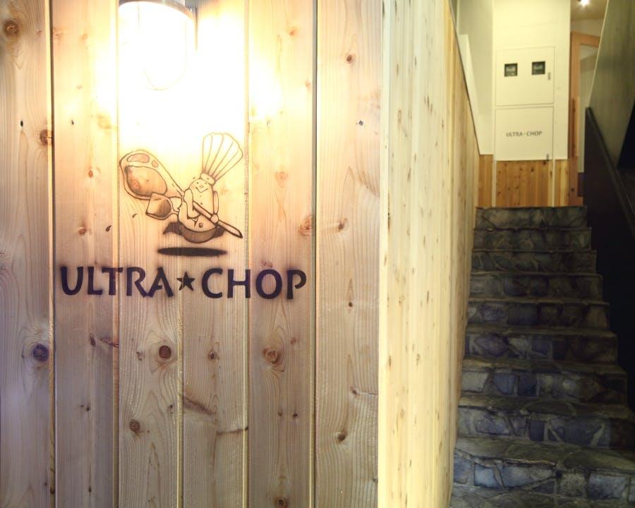 ウルトラチョップ 神楽坂の写真