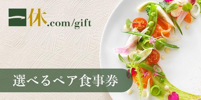 一休.comギフト選べるペア食事券