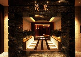 中国料理 花梨/ANAインターコンチネンタルホテル東京