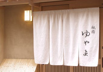 祇園 ゆやまの写真