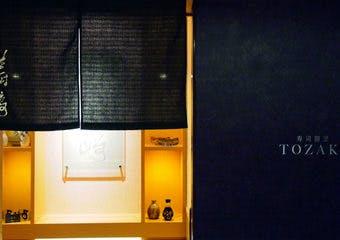 寿司割烹 濤崎の写真