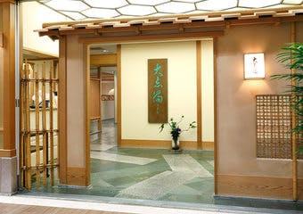 大志満 新宿店の写真