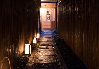 京料理 花咲 錦店