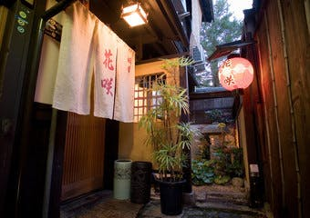 京料理 花咲 祇園店 image